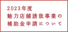 平成29年度魅力店舗誘致事業の補助金申請について